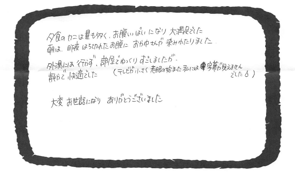 大変お世話になりありがとうございました。 | 【公式】城崎温泉 泉翠 ...