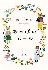 若女将読書『おっぱいエール』