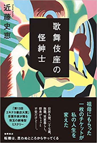 若女将読書『歌舞伎座の怪紳士』