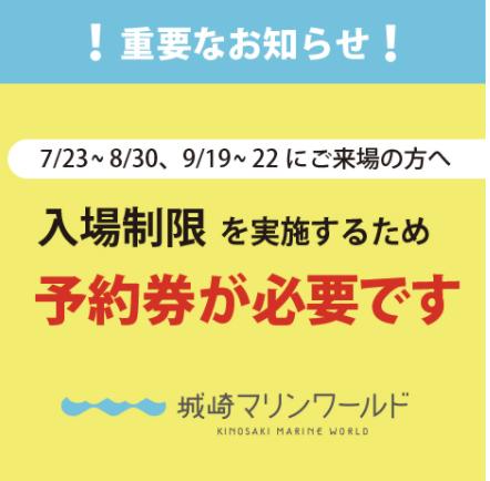城崎マリンワールド 入場には予約券が必要です。