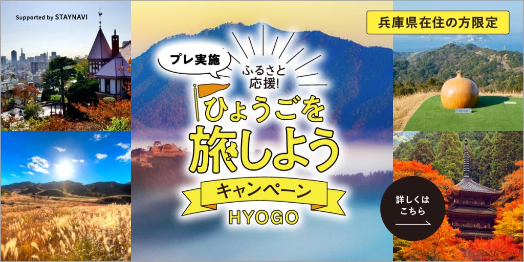 【兵庫県民限定】<プレ実施>ひょうごを旅しようキャンペーン